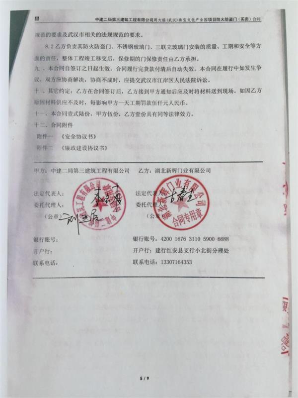 周大福珠宝产业园万博网页版手机登录防盗安全门工程案例合同