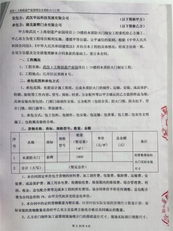 武汉上海创意产业园钢木质万博网页版手机登录工程案例合同