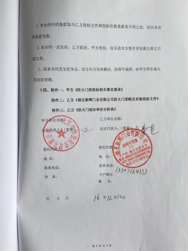 青山体育科技中心万博网页版手机登录工程案例合同