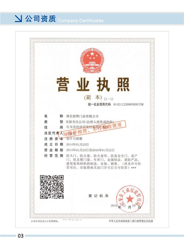 新辉万博网页版手机登录 营业执照