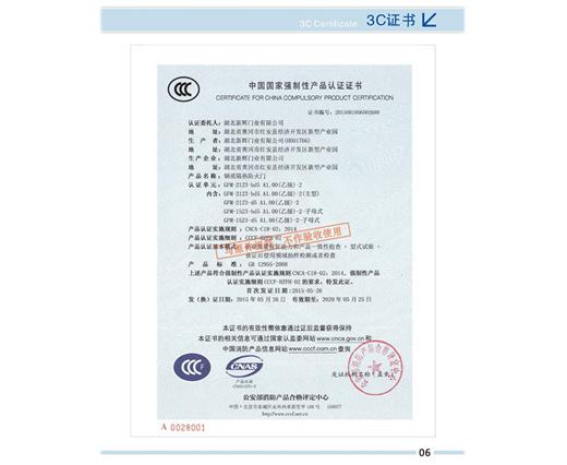 钢质乙级万博网页版手机登录3C认证证书