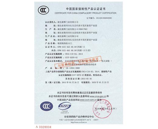 钢质丙级万博网页版手机登录3C认证证书