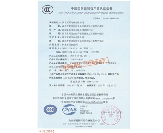 钢质甲级万博网页版手机登录3C认证证书