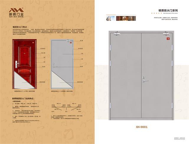 钢质万博网页版手机登录-1.jpg