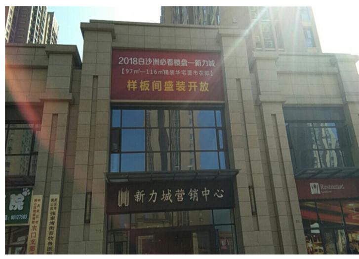 武汉新力城项目万博max手机登录窗工程