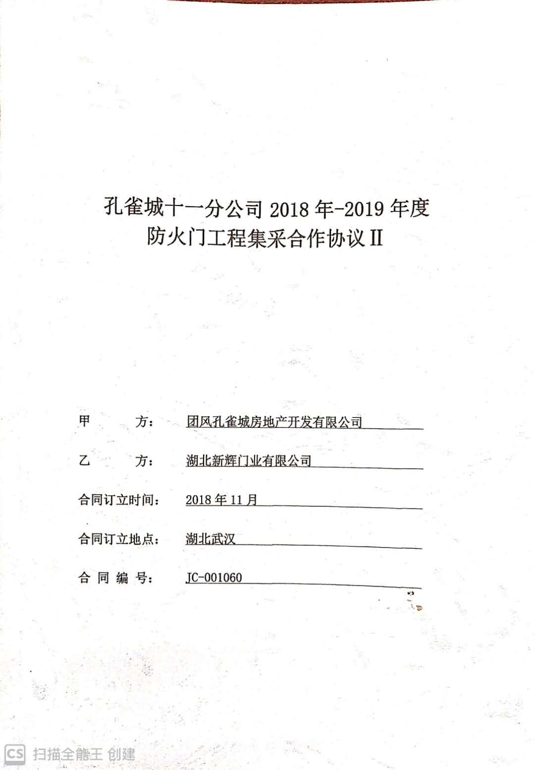 孔雀城十一分公司2018-2019年度万博网页版手机登录工程集采合作协议