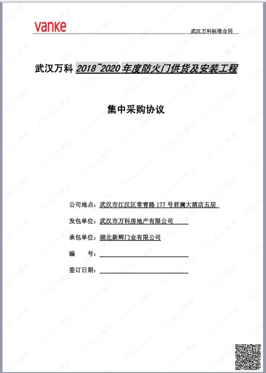 武汉万科2018-2020年度万博网页版手机登录供货及安装工程集中采购协议